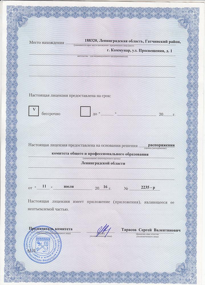 Лицензия 2-й лист